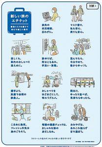 秩父地域における新型コロナ対策について(18)