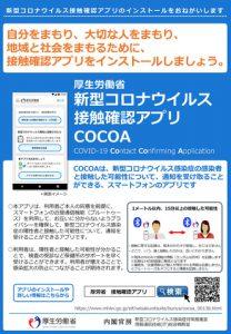 秩父地域における新型コロナ対策について(17)