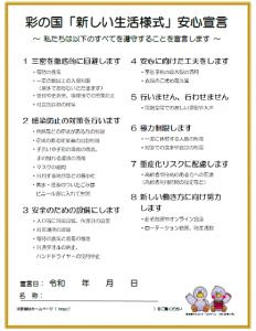 秩父地域における新型コロナ対策について(22)